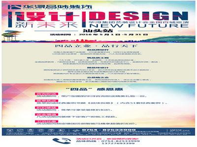 设计新未来:华浔集团艺装设计会全国百城巡演