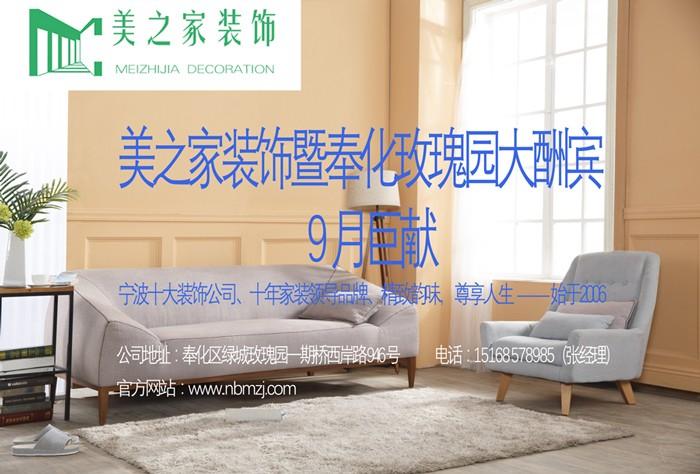 [专题活动] 《美之家装饰》— 奉化分公司试营业钜惠!!!