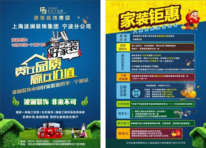 上海总部特惠中国好家装宁波第四站