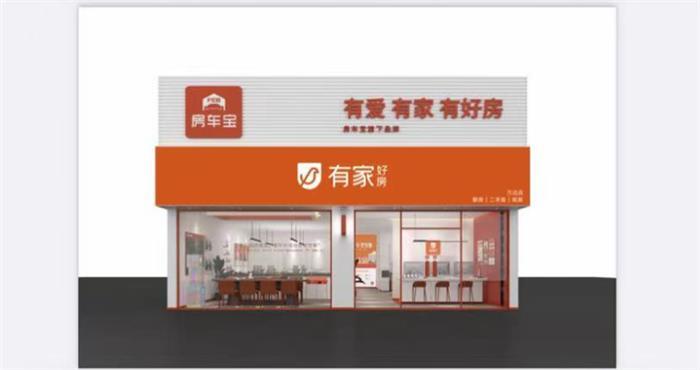 番禺雅居乐店+番禺祈福新邨店有家房产中介门店装修开工大吉