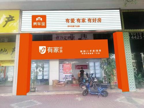 皇堡装饰继续为广州有家房产中介番禺4家直营店提供装修服务