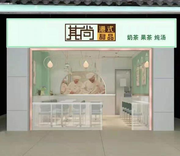 恭喜【皇堡装饰】成功签约-王小姐-平洲栢草源40方甜品店铺装修
