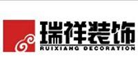 北京瑞祥佳艺建筑装饰工程有限公司宁波分公司