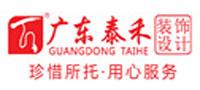 佛山广东泰禾装饰(专注新房、别墅、商业空间)