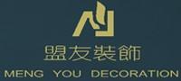 宁波盟友装饰工程有限公司