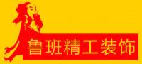 宁波鲁班精工装饰