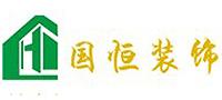 宁波国恒装饰工程有限公司