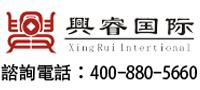 兴睿国际(香港)空间装饰工程有限公司