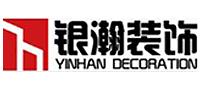 上海银瀚装饰宁波分公司(专业公装装修)
