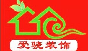 杭州爱骁装饰工程有限公司