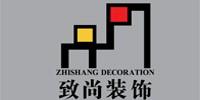 宁波致尚装饰工程有限公司