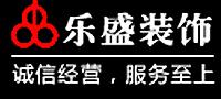 宁波江东乐盛装饰