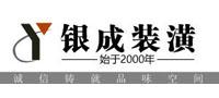 宁波市海曙银成建筑装潢工程有限公司