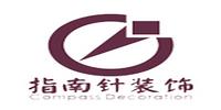 汕头市指南针装饰设计有限公司
