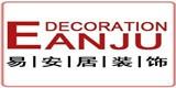 宁波易安居装饰工程有限公司