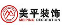 上海美平建筑装饰工程有限公司宁波分公司