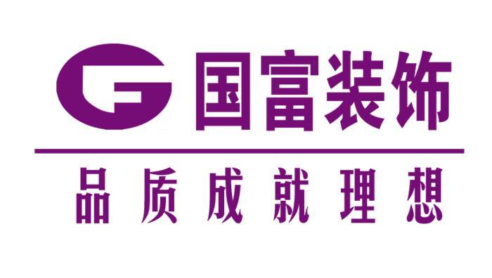 浙江 国富装饰工程有限公司
