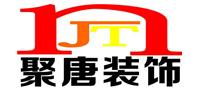 宁波聚唐装饰工程有限公司