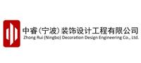 中睿(宁波)装饰设计工程有限公司