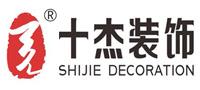 宁波十杰装饰设计工程有限公司鄞州公司