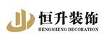 宁波恒升装饰设计工程有限公司