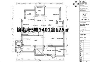 锦港府3幢1401室