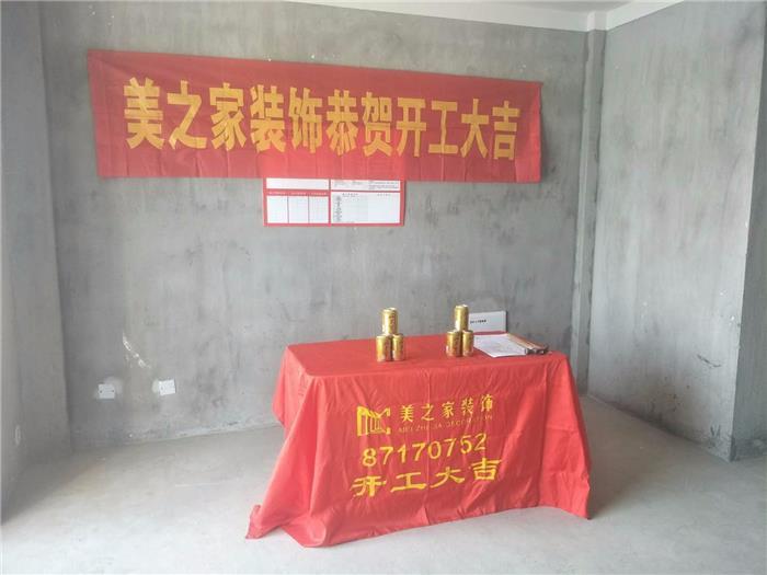 甬新家园5幢603室开工