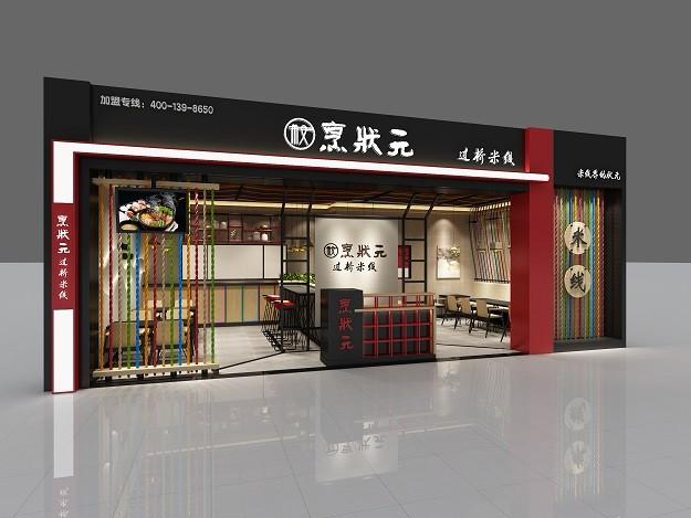 杭州烹状元餐厅