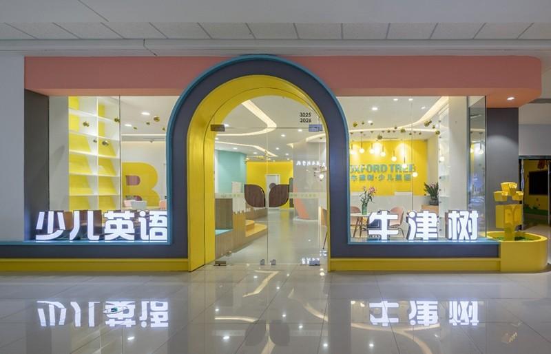 宁波教育机构辅导班培训中心设计方案