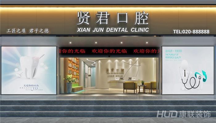 口腔门诊医疗设计—广州贤君口腔医院设计装修