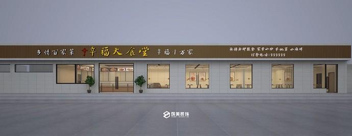 幸福大食堂装修-中式快餐店装修设计效果图